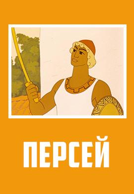 Постер к фильму Персей 1973