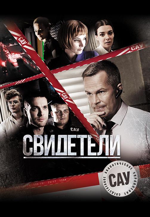 Постер к эпизоду Свидетели (2017). Сезон 1. Серия 39 2017