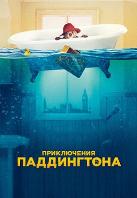 Постер к фильму Приключения Паддингтона 2014