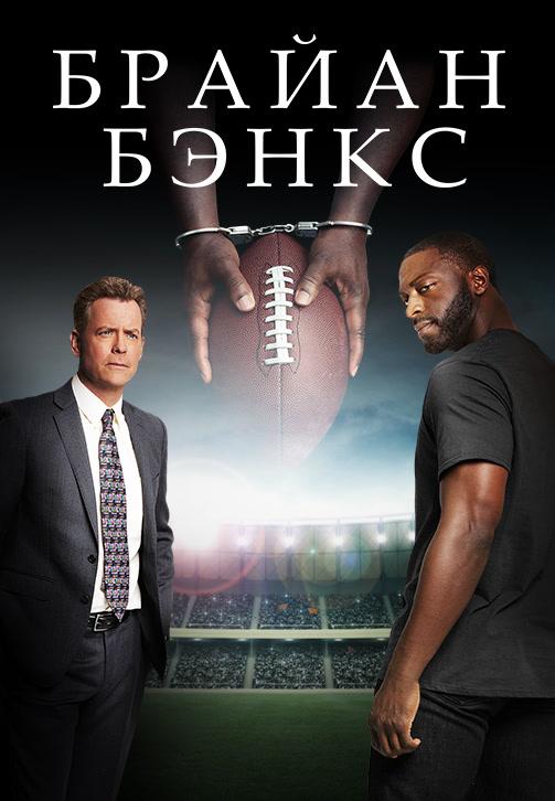 Постер к фильму Брайан Бэнкс 2018