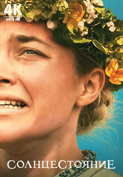 Постер к фильму Солнцестояние 4K 2019