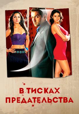 Постер к фильму В тисках предательства 2005