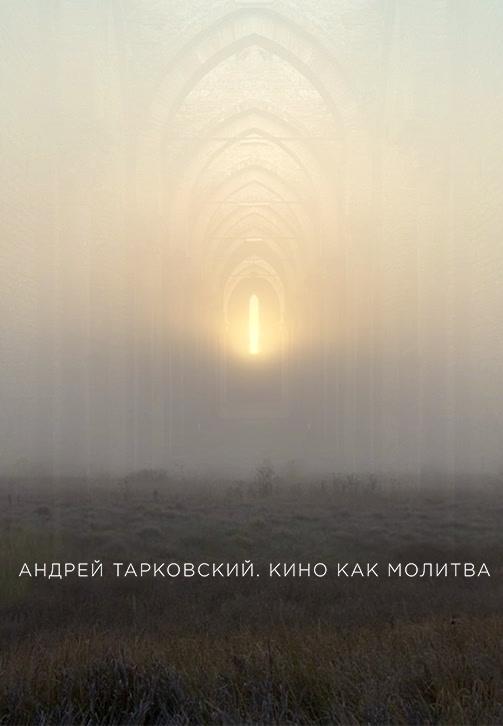 Постер к фильму Андрей Тарковский. Кино как молитва 2019