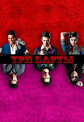 Постер к фильму Три карты 2010