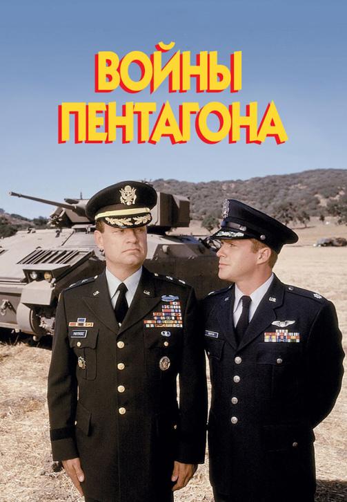 Постер к фильму Войны Пентагона 1998