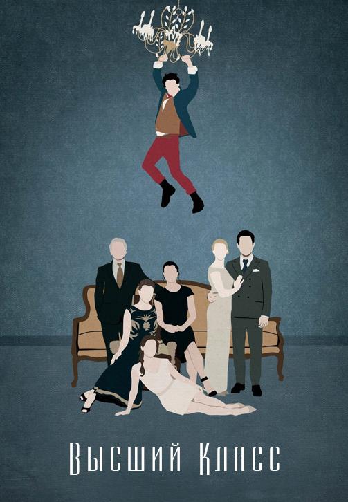 Постер к фильму Высший класс 2015
