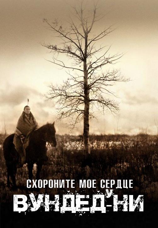 Постер к фильму Схороните моё сердце у Вундед-Ни 2007