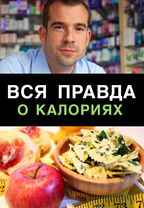 Постер к фильму Вся правда о калориях 2015