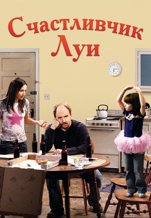 Постер к эпизоду Счастливчик Луи. Серия 5 2006