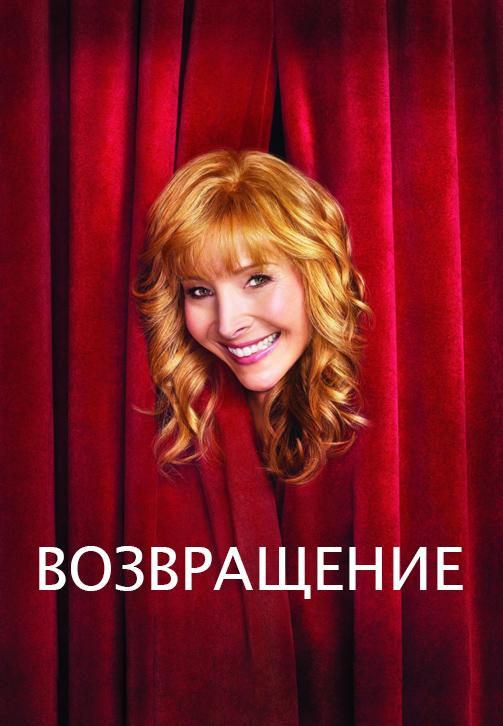 Постер к сериалу Возвращение 2005