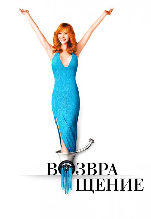 Постер к эпизоду Возвращение. Сезон 1. Серия 8 2005