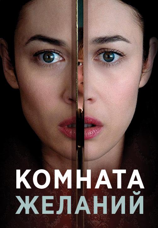 Постер к фильму Комната желаний 2019