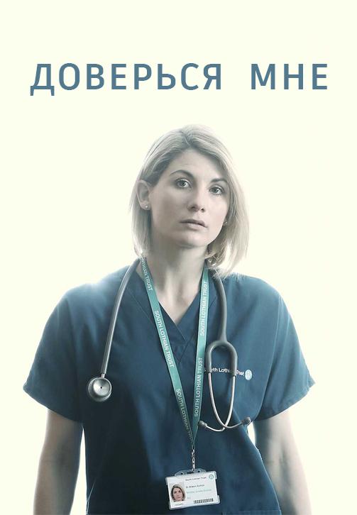 Постер к сериалу Доверься мне 2017