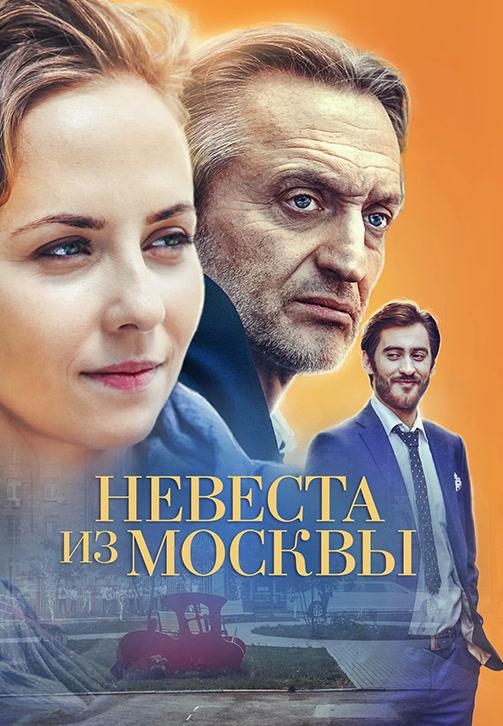 Постер к сериалу Невеста из Москвы 2016