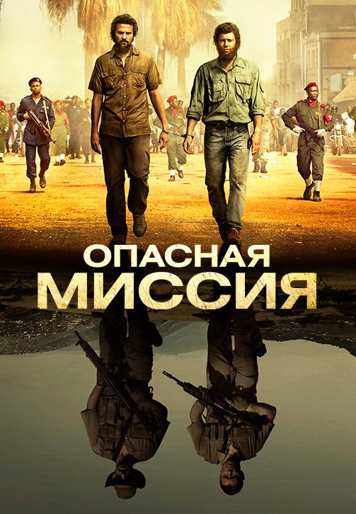 Постер к фильму Опасная миссия 2018