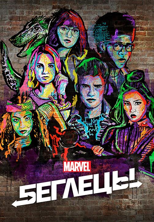 Постер к сериалу Беглецы 2017