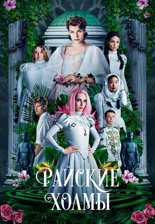 Постер к фильму Райские холмы 2019