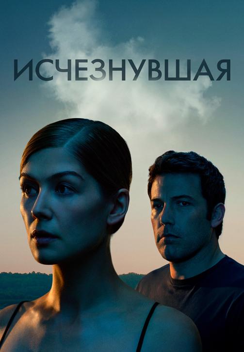 Постер к фильму Исчезнувшая 2014
