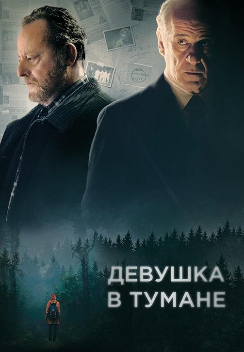 Постер к фильму Девушка в тумане 2017