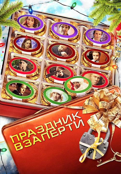 Постер к фильму Праздник взаперти 2012