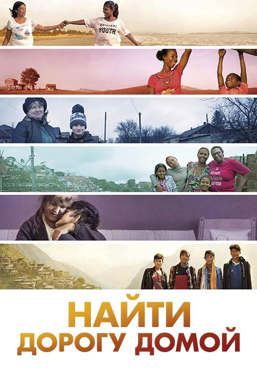 Постер к фильму Найти дорогу домой 2019