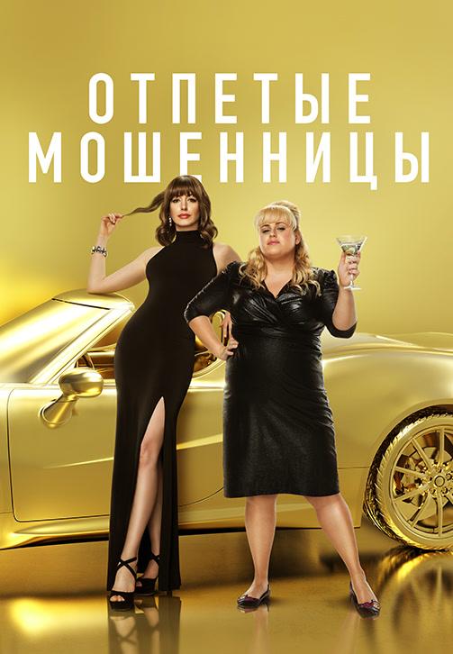 Постер к фильму Отпетые мошенницы 2019
