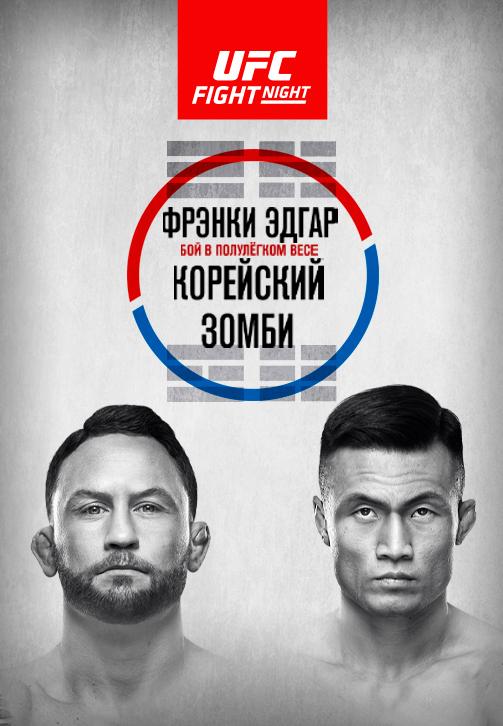Постер к сериалу UFC Fight Night Busan 2019