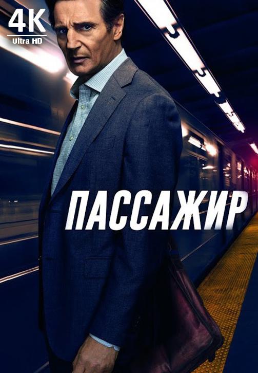 Постер к фильму Пассажир (2018) 4K 2018