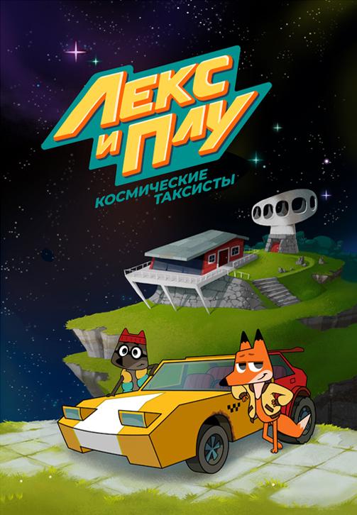 Постер к сериалу Лекс и Плу. Космические Таксисты 2019