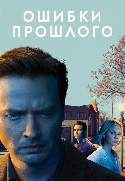Постер к сезону Ошибки прошлого. Сезон 1 2013