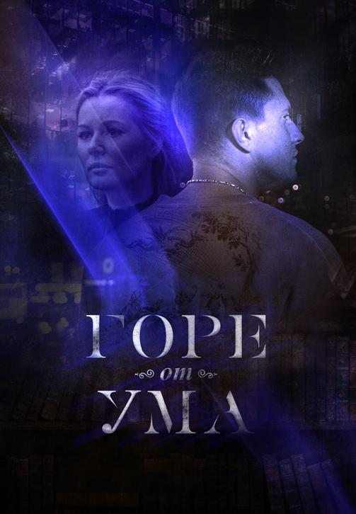 Постер к сериалу Горе от ума 2019