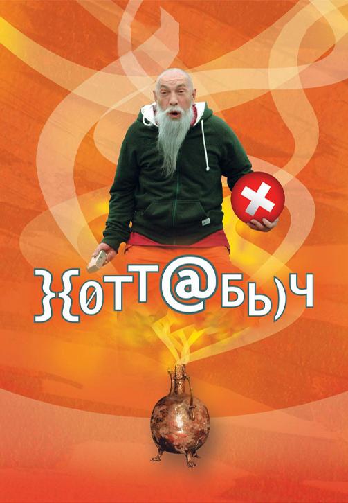 Постер к фильму Хоттабыч 2006