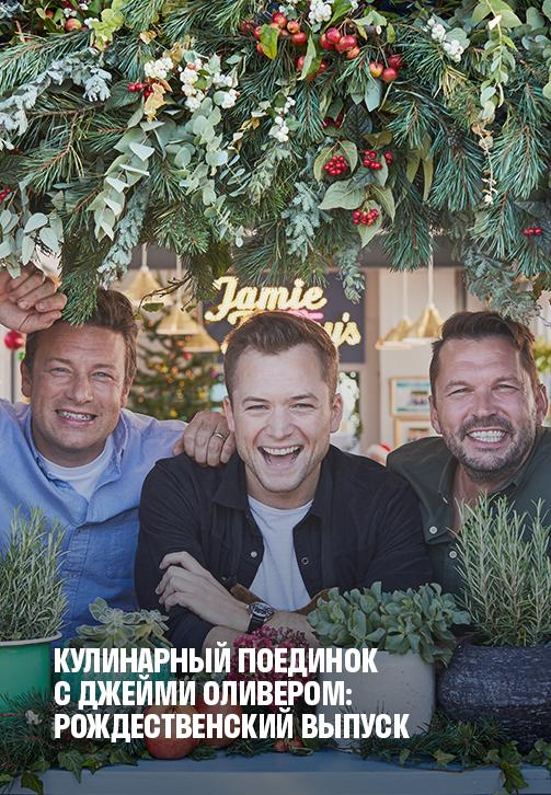 Постер к фильму Кулинарный поединок с Джейми Оливером: Рождественский выпуск 2019