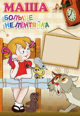 Постер к мультфильму Маша больше не лентяйка 1978