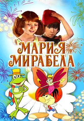 Постер к мультфильму Мария, Мирабела 1982