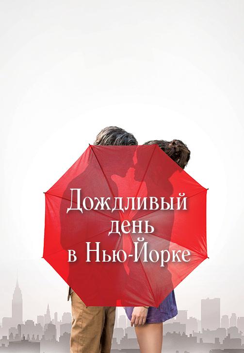 Постер к фильму Дождливый день в Нью-Йорке 2019