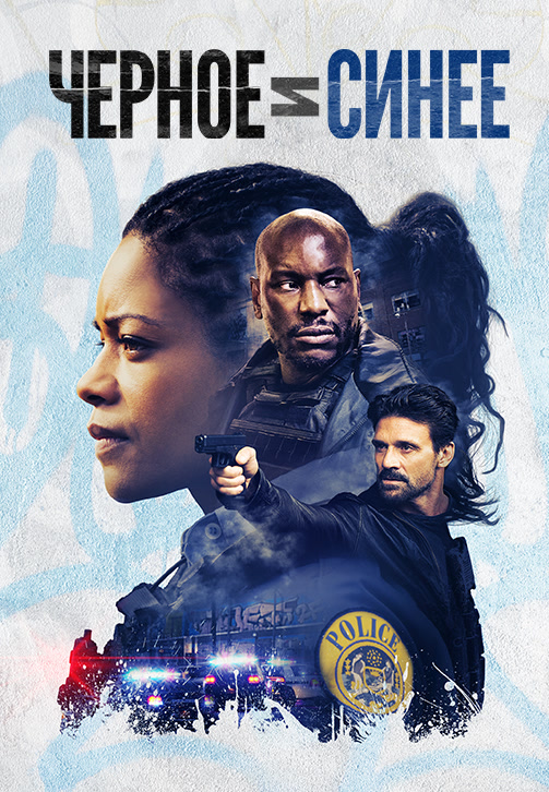 Постер к фильму Чёрное и синее 2019