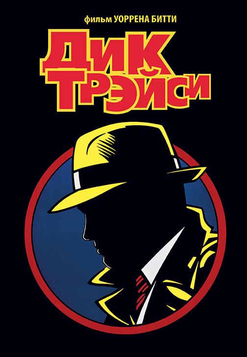 Постер к фильму Дик Трэйси 1990