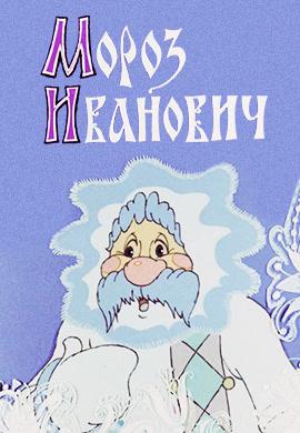 Постер к мультфильму Мороз Иванович 1981