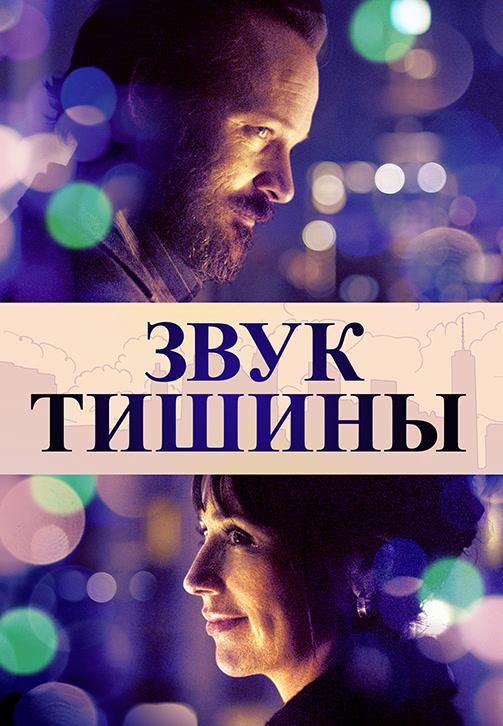Постер к фильму Звук тишины 2019