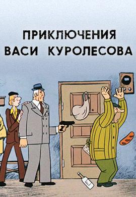 Постер к мультфильму Приключения Васи Куролесова 1981