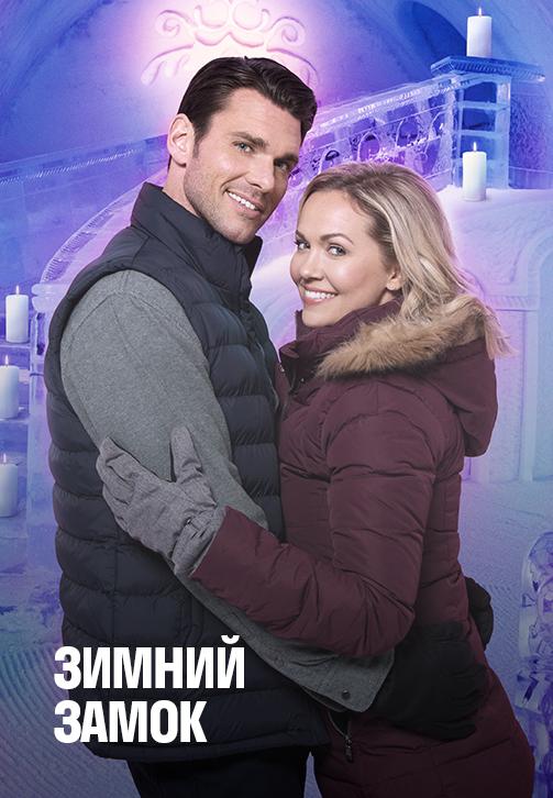 Постер к фильму Зимний замок 2019
