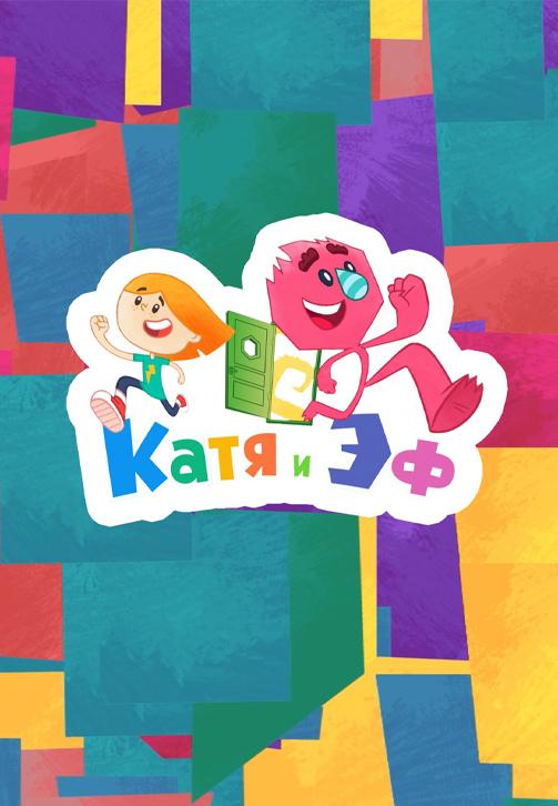Постер к сериалу Катя и Эф 2018