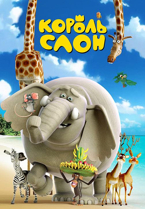 Постер к мультфильму Король Слон 2017