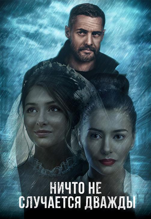 Постер к сериалу Ничто не случается дважды 2019