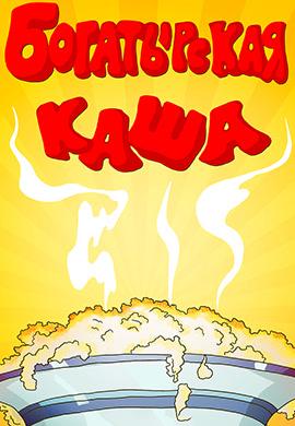 Постер к фильму Богатырская каша 1987