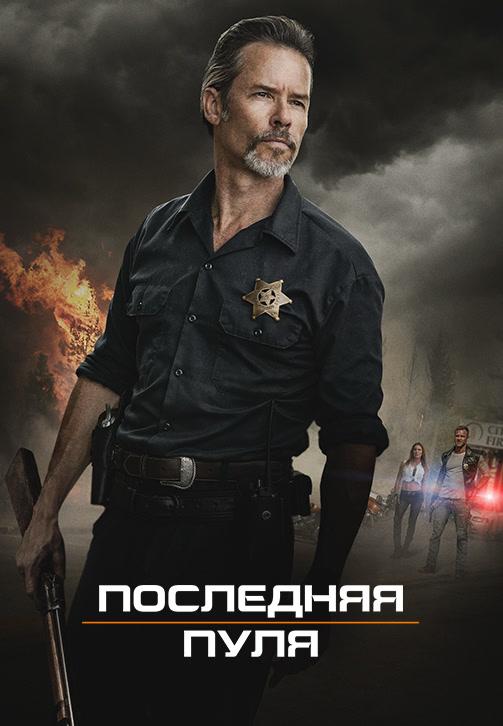 Постер к фильму Последняя пуля 2020