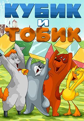 Постер к мультфильму Кубик и Тобик 1984