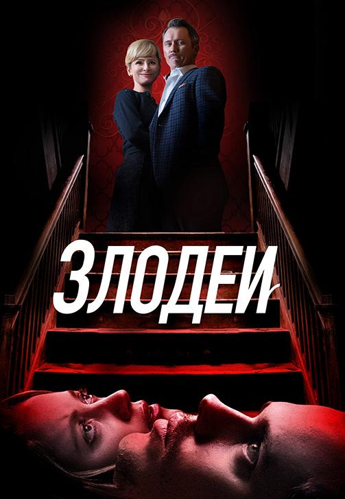 Постер к фильму Злодеи 2019