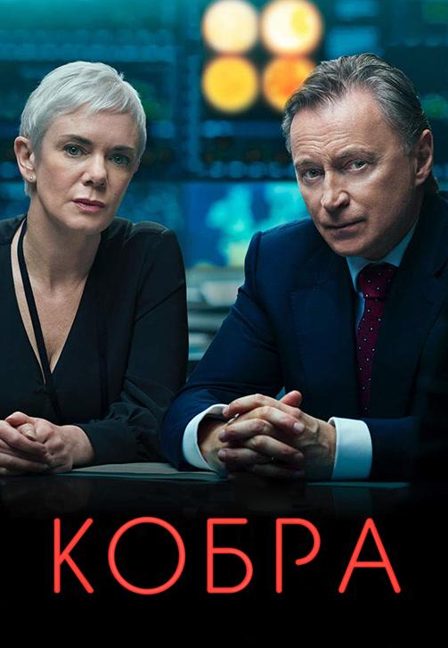 Постер к сериалу Кобра 2020